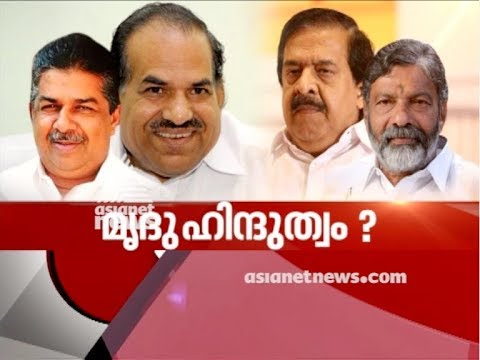 'Soft Hindu card' in Chengannur election | Asianet News Hour 20 May 2018 (видео)