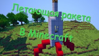 Как сделать летающую ракету в Minecraft