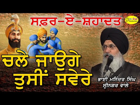 Video Bhai Maninder Singh Srinagar Wale Sehna Pau Menu Eh Vichora  Panth De Khatir Seh Java Ga download in MP3, 3GP, MP4, WEBM, AVI, FLV January 2017