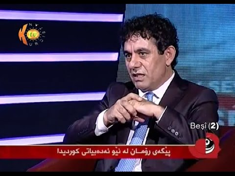 Kurdish Novel 2nd part, Dr. Hashem Ahmadzadeh and Sherzad Hassan