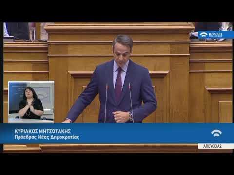 Κ.Μητσοτάκης (Πρόεδρος ΝΔ)(Ψήφος εμπιστοσύνης στην Κυβέρνηση)(10/05/2019)