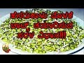 ಹೆಸರುಕಾಳು ಮೊಳಕೆ  ಚಾಟ್ಸ್ ತಯಾರಿಸುವ  ಸರಳ ವಿಧಾನ!!! HESARU KALU CHATS