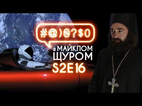 Савченко в душовій та УПЦ ФСБ – #@)₴?$0 з Майклом Щуром #16 (with eng subs)