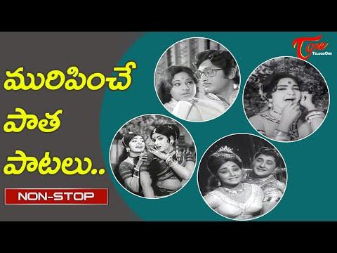 మురిపించే పాత పాటలు..| Telugu All Time Super Hit Old Melody Songs