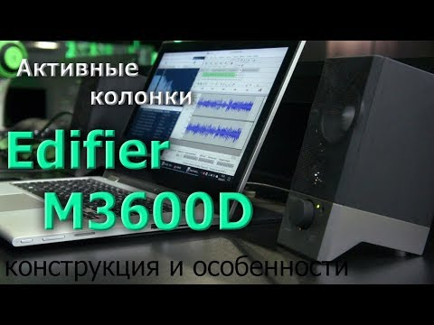 Обзор Edifier M3600D. Конструкция и особенности (видео)