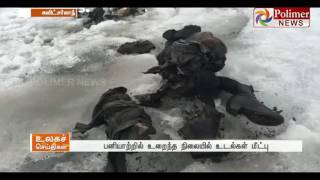 Couple died before 75 years found in Switzerland Glacier... to know more watch the full video & Stay tuned here for latest news...
