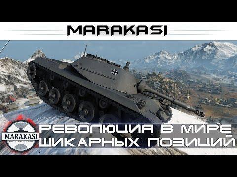 Революция в мире шикарных позиций часть 2 Wоrld оf Таnкs - DomaVideo.Ru