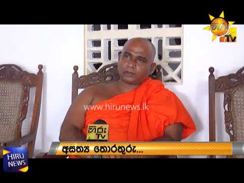 Four individuals who behaved in an unruly manner in Mount Lavinia, remanded; Two monks including Akmeemana Dayarathana Thera to the Crimes Division