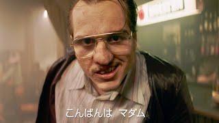 映画『屋根裏の殺人鬼フリッツ・ホンカ』予告編