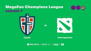 Espada vs Anticoagulation, MegaFon Champions League, bo1 [Maelstorm & 4ce]
