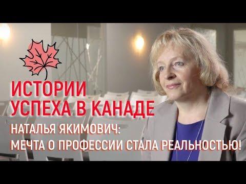 Наталья Якимович: мечта стать гомеопатом воплотилась в Канаде!