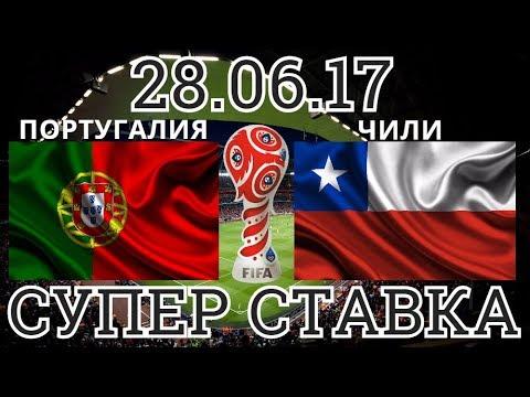 Португалия - Чили | Кубок Конфедераций | прогноз 28.06.17