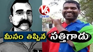 Bithiri Sathi Follows IAF Wing Commander Abhinandan Moustache Style | Teenmaar News