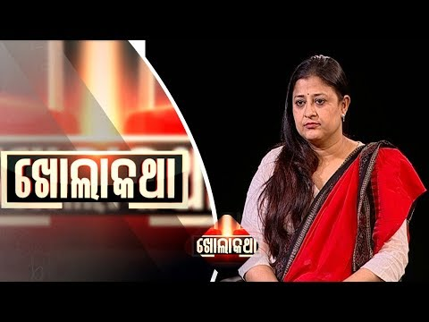 Video Khola Katha Ep 546 10 May 2018 | Interview with Actress Usasi Misra | ମୁହଁ ଖୋଲିଲେ ଉଷସୀ download in MP3, 3GP, MP4, WEBM, AVI, FLV January 2017