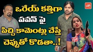 Video Transgender Tamanna Simhadri Strong Warning to Kathi Mahesh | Pawan Kalyan | YOYO TV Channel MP3, 3GP, MP4, WEBM, AVI, FLV Agustus 2018
