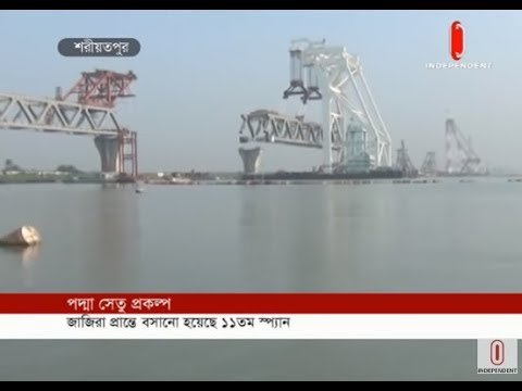 75pc construction of Padma Bridge ends (23-04-2019) Courtesy: Independent TV