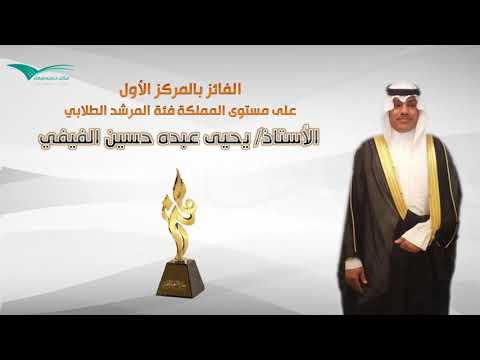 تهانينا للأستاذ يحيى عبده الفيفي لحصوله على المركز الأول على مستوى المملكة في جائزة التعليم للتميز 8