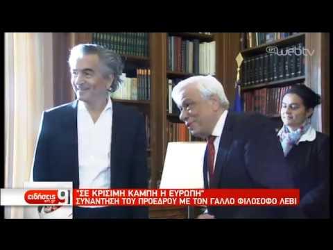 «Σε κρίσιμη καμπή η Ευρώπη» – Συνάντηση του Προέδρου με τον Γάλλο φιλόσοφο Λεβί