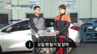 #7 [NCS직무특강] 자동차엔진정비 7편 윤활장치 교환,수리,검사하기