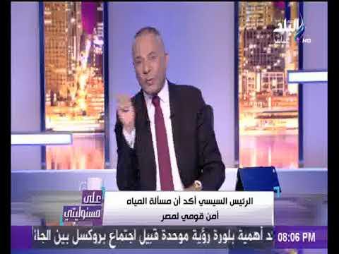 العرب اليوم - فيديو: أحمد موسى يؤكّد أنّ مفاوضات سد النهضة وصلت إلى طريق مسدود