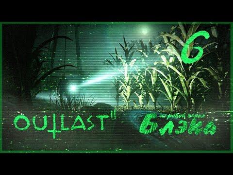Дети кукурузы ● Outlast 2 #6