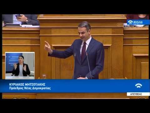 Κυρ. Μητσοτάκης – Συνταγματική Αναθεώρηση| 13/2/2019 | ΕΡΤ