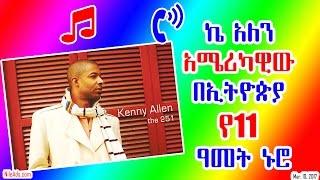 Ethiopia: ድምፃዊ ኬ አለን - አሜሪካዊው በኢትዮጵያ የ11 ዓመት ኑሮ - Kenny Allen Moved to Ethiopia - VOA