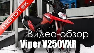 Download Lagu Мотоцикл VIPER V250VXR | Видео Обзор | Обзор от Mototek Mp3