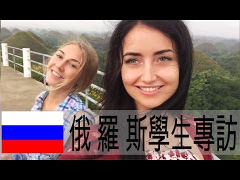 俄羅斯學生訪談影片
