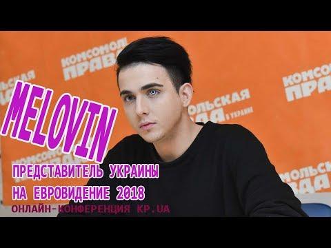 MELOVIN - как готовится к Евровидению 2018 (видео)