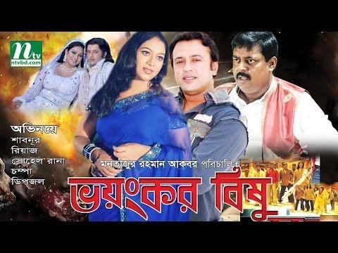Download Super Hit Bangla Movie: Bhoyonkor Bishu -  Riaz, Shabnur, Dipjol | Bangla Full Movie HD Mp4 3GP Video and MP3