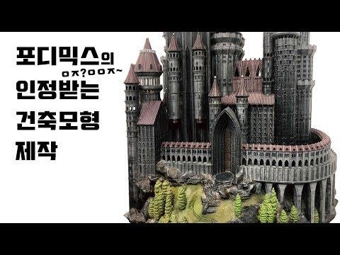 포디믹스 디오라마/건축모형 제작/제작품 영상