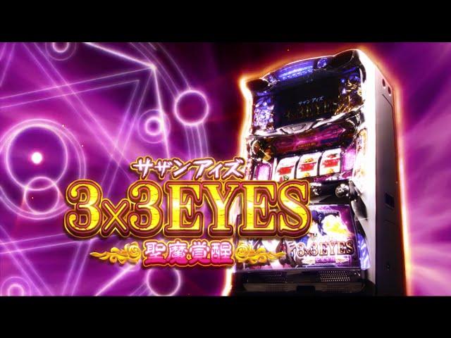 スロット「3×3EYES ~聖魔覚醒~」特別動画