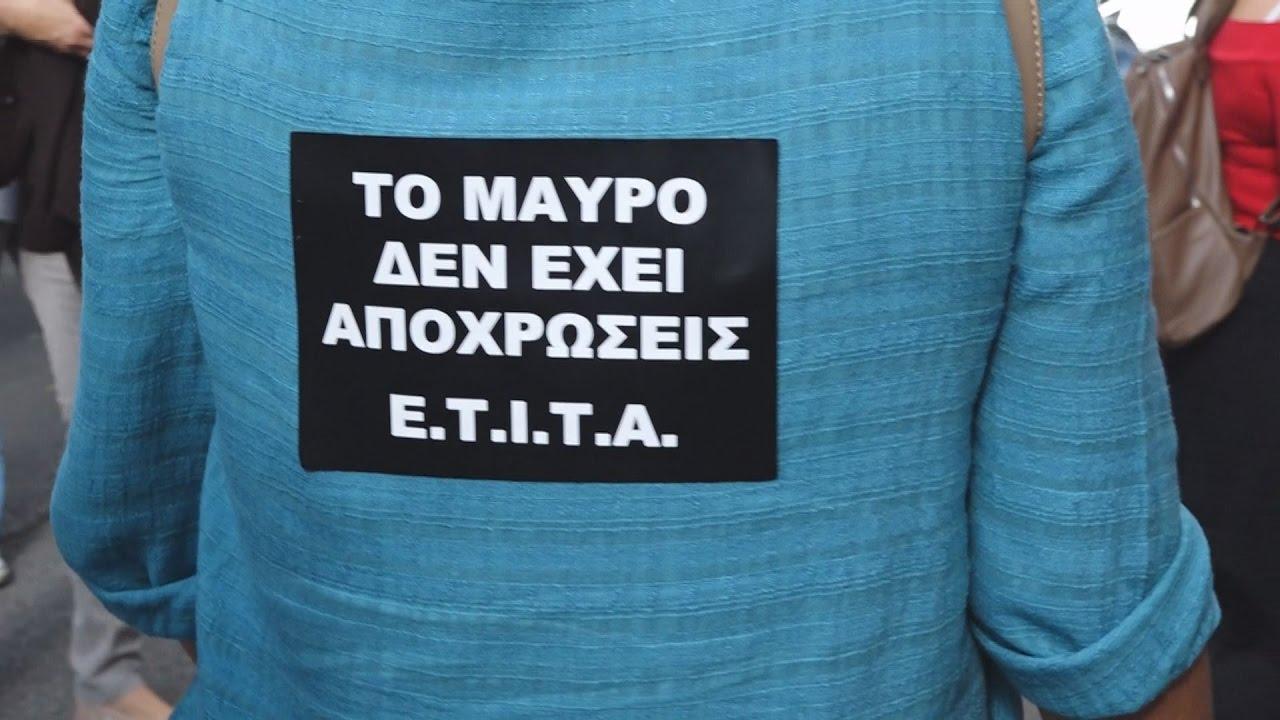 Μέλη της ΕΤΙΤΑ στα γραφεία του ΣΥΡΙΖΑ