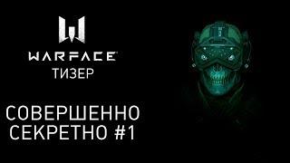 Warface: совершенно секретно #1