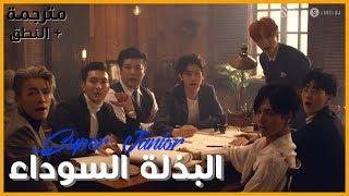 Download Lagu Super Junior - Black Suit / Arabic sub   أغنية سوبر جونيور - بلاك سوت / مترجمة مع النطق Mp3
