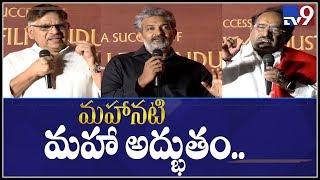 Tollywood celebrities heap praise on Mahanati