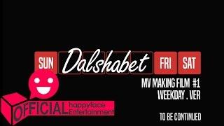 달샤벳 '금토일' 뮤직비디오 메이킹(Weekday Ver.)(Music Video Making) *DALSHABET Official Fancafe : http://cafe.daum.net/dalshabet*DALSHABET Official YouTube : https://www.youtube.com/user/dalshabet*DALSHABET Official Twitter : https://twitter.com/dalshabet*DALSHABET Official Facebook : https://www.facebook.com/dalshabethappy *DALSHABET Official Weibo : http://weibo.com/Dalshabet1*HAPPYFACE Entertainment Official YouTube : https://www.youtube.com/user/happyfaceent
