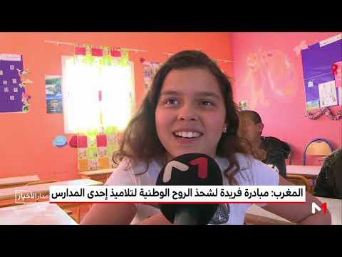 العرب اليوم - إطلاق مبادرة فريدة لشحذ الروح الوطنية لتلاميذ المدارس في المغرب