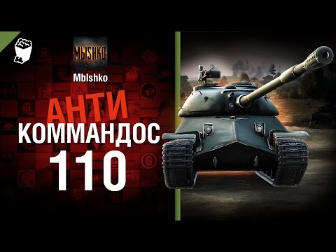 110 - Антикоммандос №28 - от - Mblshko [World of Tanks]