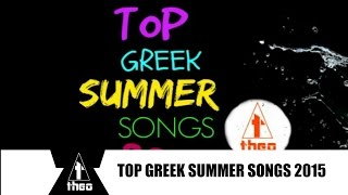 *TOP GREEK SUMMER SONGS 2015* TOP GREEK SUMMER SONGS 2016 https://soundcloud.com/theotvnews/top-greek-summer-songs-2016-remix-dj-theo CONNECT WITH ME--------...