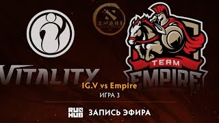 IG.V vs Empire, DAC 2017 Play-Off, game 3 [Adekvat, Maelstorm]