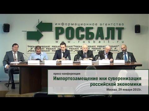 Импортозамещение или суверенизация российской экономики?