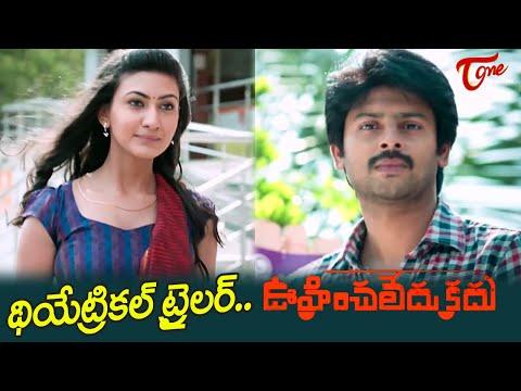 Oohinchaledu Kadu theatrical trailer | Sriram (Srikanth) } Neelam Upadhyaya | TeluguOne Cinema