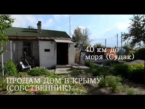 0 Продам дом в Крыму. Продам квартиру в Крыму, в г.Белогорске (40 км от моря)