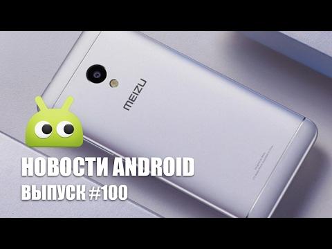 Новости Android: Выпуск #100