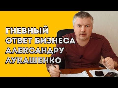 Беларусь. Гневный ответ бизнеса Александру Лукашенко