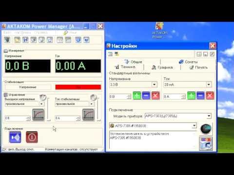 Источник питания программируемый APS-7303L Артикул: APS-7303L. Производитель: Актаком.