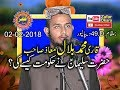 Qari Bilal Moaz Topic Seerat e Suleman 02022018 Zafar Okara