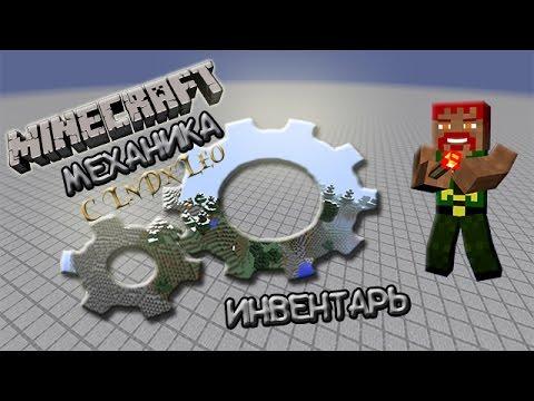 Minecraft механика с LnDxLeo #1 Инвентарь
